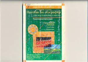 Родионова И.А., Холина В.Н. Пособие по географии для поступающих в вузы. Политическая карта мира