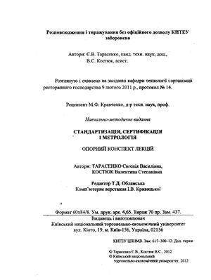 Стандартизація, сертифкація і метрологія. Опорний конспект лекцій