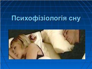 Психофізіологія сну
