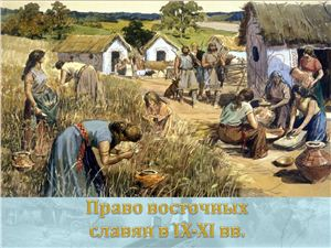 Право восточных славян в IX-XI вв