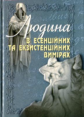 Табачковський В.Г. (відп. ред.). Людина в есенційних та екзистенційних вимірах