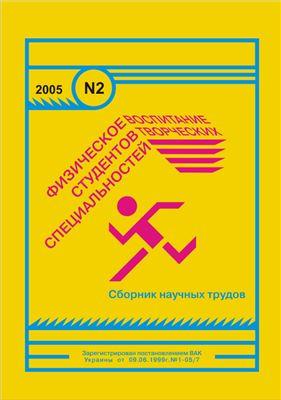 Физическое воспитание студентов творческих специальностей (2005. Вып. 2)