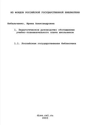 Кибальченко И.А. Педагогическое руководство обогащением учебно-познавательного опыта школьников