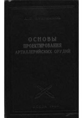 Куприянов А.Н. Основы проектирования артиллерийских орудий