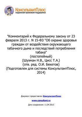 Шухман Н.В., Цисс Т.А. Комментарий к Федеральному закону от 23 февраля 2013 г. N 15-ФЗ Об охране здоровья граждан от воздействия окружающего табачного дыма и последствий потребления табака (постатейный)