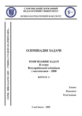 Олімпіадні задачі. Розв'язання задач II етапу Всеукраїнської олімпіади з математики - 2008