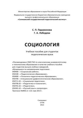 Лебедева Г.А., Парамонова С.П. Социология