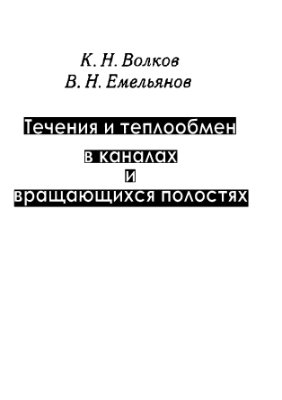 Волков К.Н., Емельянов В.Н. Течения и теплообмен в каналах и вращающихся полостях