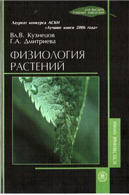 Кузнецов В.В., Дмитриева Г.А. Физиология растений