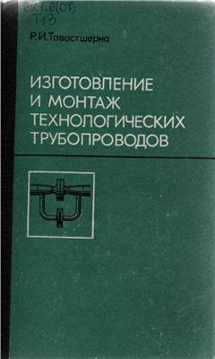 Тавастшерна Р.И. Изготовление и монтаж технологических трубопроводов