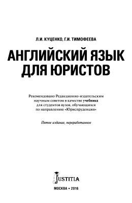 Куценко Л.И., Тимофеева Г.И. Английский язык для юристов