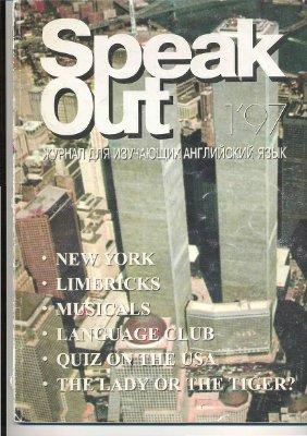 Speak out 1997 №01