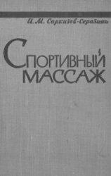Саркизов-Серазини И.М. Спортивный массаж
