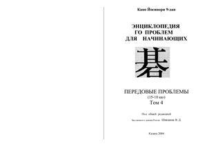 Кано Йосинори 9-дан. Энциклопедия Го проблем для начинающих. Том 1-4