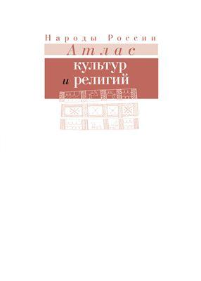 Журавский А.В., Казьмина О.Е., Тишков В.А. (отв. ред.) Народы России: Атлас культур и религий
