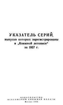 Указатель серий, выпуски которых зарегистрированы в Книжной летописи за 1957 год
