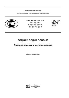ГОСТ Р 52472-2005 Водки и водки особые. Правила приемки и методы анализа