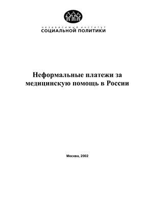 Шишкин С.В., Богатова Т.В., Потапчик Е.Г. Неформальные платежи за медицинскую помощь в России