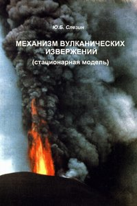 Слезин Ю.Б. Механизм вулканических извержений (стационарная модель)