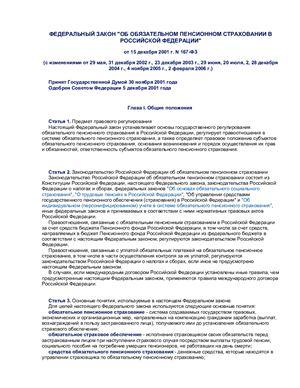 ФЗ об обязательном пенсионном страховании в Российской федерации