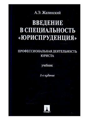 Жалинский А.Э. Введение в специальность Юриспруденция. Профессиональная деятельность юриста