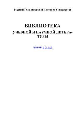 Гаврилюк В.В., Трикоз Н.А. Динамика ценностных ориентаций в период социальной трансформации