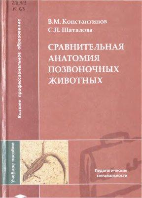 Константинов В.М., Шаталов С.П. Сравнительная анатомия позвоночных животных