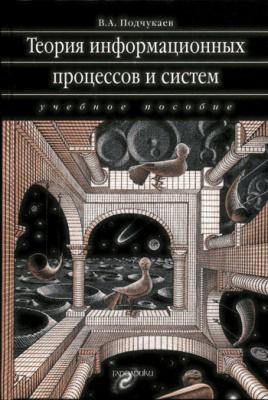 Подчукаев В.А. Теория информационных процессов и систем