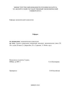 Дюркгейм Э., Сорокин П.А., Мэйо Э. и др. Анализ социальных концепций западных экономических школ 20-50-х годов 20 века