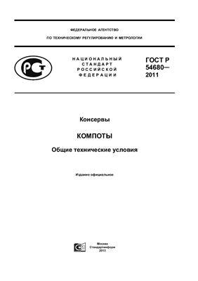 ГОСТ Р 54680-2011 Консервы. Компоты. Общие технические условия