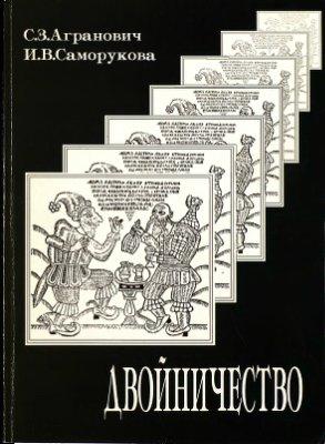 Агранович С.З., Саморукова И.В. Двойничество