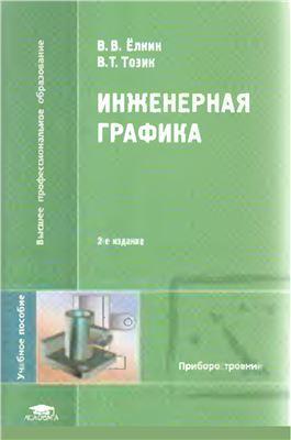 Ёлкин В.В., Тозик В.Т. Инженерная графика