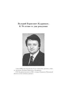 Интеллектуальные системы 2006, Том 10, выпуск 1-4