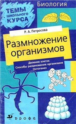 Петросова Р.А. Размножение организмов: Деление клеток. Способы размножения организмов. Онтогенез