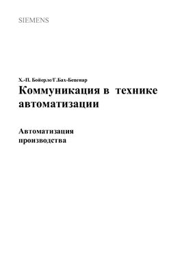 Бойерле Х.П. Беценар Г.Бах Коммуникация в технике автоматизации