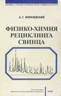Морачевский А.Г. Физико-химия рециклинга свинца