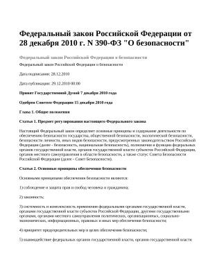 Федеральный закон Российской Федерации от 28 декабря 2010 г. N 390-ФЗ