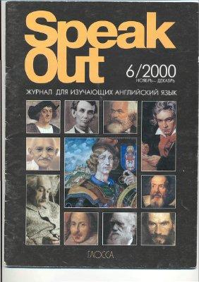 Speak Out 2000 №06