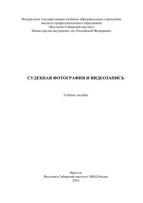 Нарыжный Е.В., Шаевич А.А. Судебная фотография и видеозапись