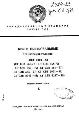 ГОСТ 2424-83 Круги шлифовальные. Технические условия