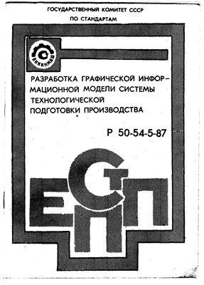 Р 50-54-5-87 ЕСТПП. Разработка графической информационной модели системы технологической подготовки производства