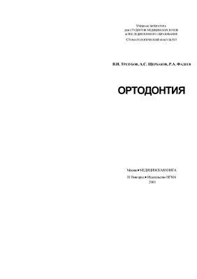 Трезубов В.Н., Щербаков А.С., Фадеев Р.А. Ортодонтия
