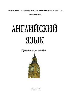 Денисова С.С., Катцова Т.М., Подгруша С.Е. Английский язык