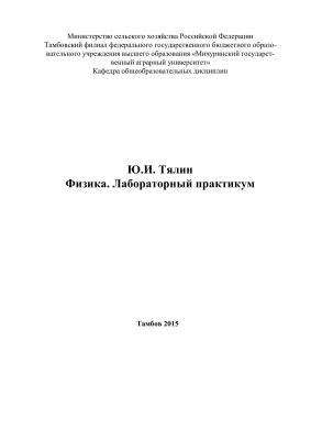 Тялин Ю.И. Физика. Лабораторный практикум