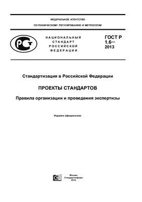 ГОСТ Р 1.6-2013 Стандартизация в Российской Федерации. Проекты стандартов. Правила организации и проведения экспертизы