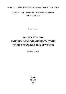 Ільченко Б.С. Діагностування функціонально-технічного стану газо-перекачувальних арегатів