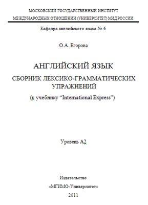 Егорова О.А. Английский язык. Сборник лексическо-грамматических упражнений