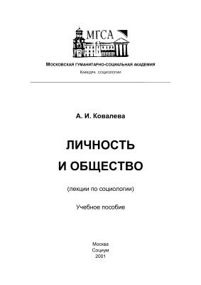 Ковалева А.И. Личность и общество