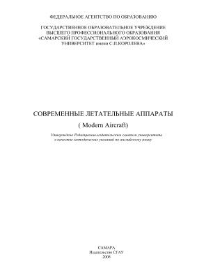 Пигарёва М.Н., Салманова О.Б. Современные летательные аппараты