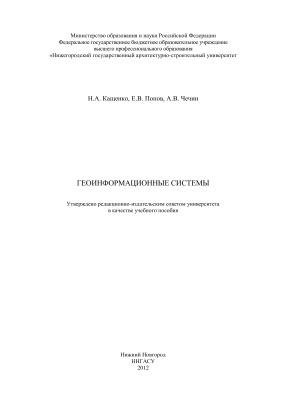 Кащенко Н.А., Попов Е.В., Чечин А.В. Геоинформационные системы